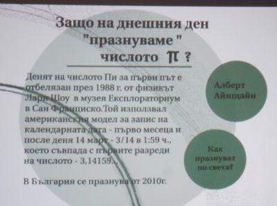Математиката- лесна и интересна - Изображение 5