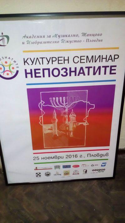 "Културен семинар ""Непознатите"" - Изображение 1"