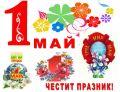 Неучебни дни  - ОУ Гео Милев - Пловдив