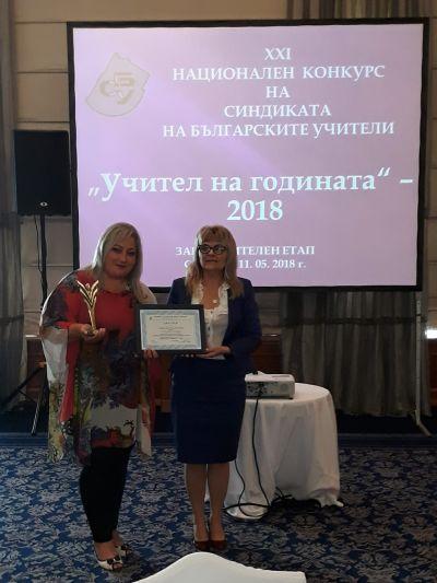 """Успех за г-жа Йорданова на тазгодишното издание на конкурса """"Учител на годината""""на СБУ - Изображение 1"""