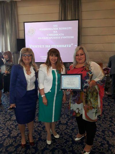 """Успех за г-жа Йорданова на тазгодишното издание на конкурса """"Учител на годината""""на СБУ - Изображение 4"""