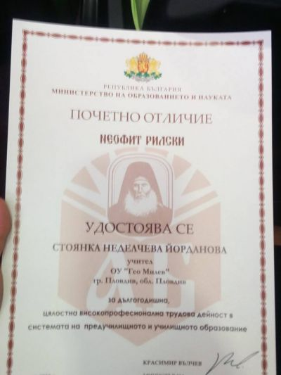 Почетно отличие за г-жа Стоянка Йорданова - Изображение 3