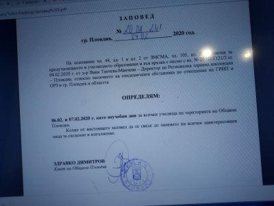 6 февруари и 7 февруари - неучебни дни за учениците от област Пловдив - Изображение 1
