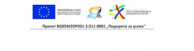"""Търсим образователен медиатор по проект """"Подкрепа за успех"""" от 18.03.2020 г. - Изображение 1"""