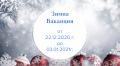 Коледна Ваканция - ОУ Гео Милев - Пловдив