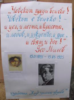 """Патронен празник на ОУ """"Гео Милев"""" - Изображение 1"""