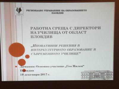 РАБОТНА СРЕЩА С ДИРЕКТОРИТЕ НА УЧИЛИЩА ОТ ОБЛАСТ ПЛОВДИВ - ОУ Гео Милев - Пловдив