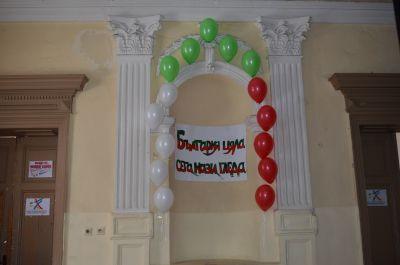 3-ти март Национален празник на България - ОУ Гео Милев - Пловдив