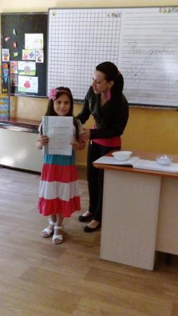 Раздаване на дипломи в 1-ви клас - ОУ Гео Милев - Пловдив