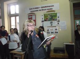 3 март 2016 година - ОУ Гео Милев - Пловдив