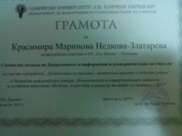 Награждаване - ОУ Гео Милев - Пловдив