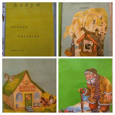 Албум с любими приказки IVa клас - ОУ Гео Милев - Пловдив
