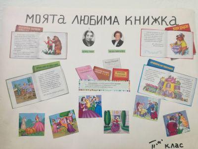 Моята любима книжка - IIa клас - ОУ Гео Милев - Пловдив