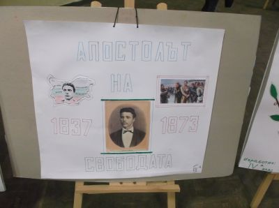 В памет на Апостола - ОУ Гео Милев - Пловдив